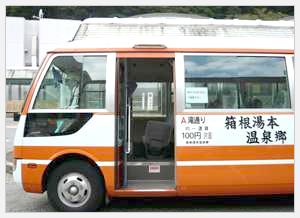 湯本温泉郷共同バス