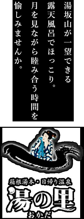 湯坂山が一望できる露天風呂でほっこり。月を見ながら睦み合う時間を愉しみませんか。