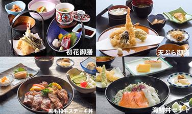 4種から選べるお食事セット